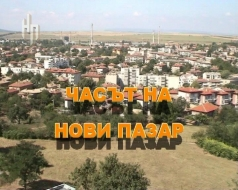 "TV програма ""Часът на Нови пазар"""