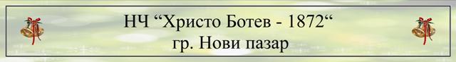 """Народно читалище """"Христо Ботев – 1872"""""""