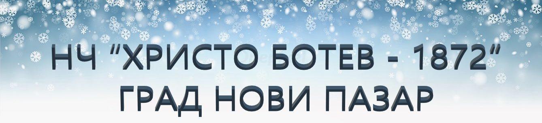 """""""Читалището - стожер на българския дух"""""""