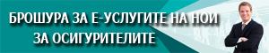 Е-услуги на НОИ на осигурителите