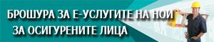 Е-услуги на НОИ на осигурените лица