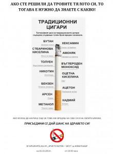 НЕ на тютюнопученето