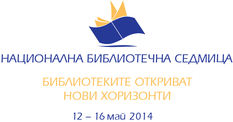 logo_NBS_2014_