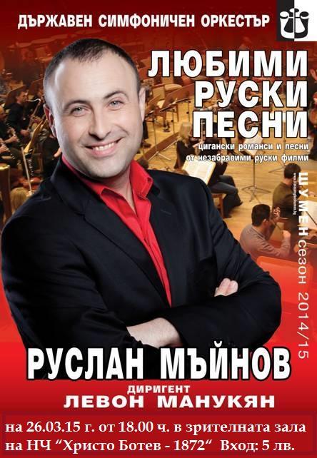 АФИШ_13_-_22.11.2014_ПЛЕВЕН