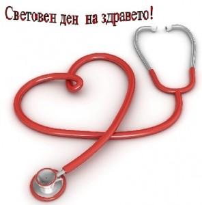 stethoscopeheart.jpg