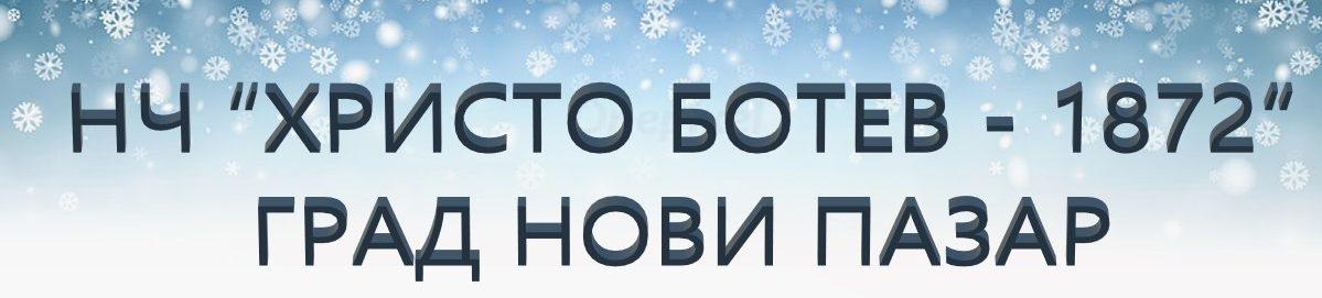 """НЧ """"Христо Ботев – 1872"""""""