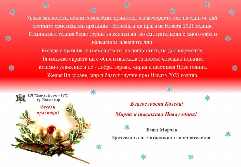 Коледен поздрав